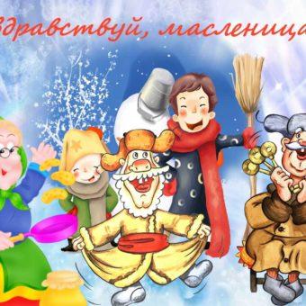 maslenica-2-min