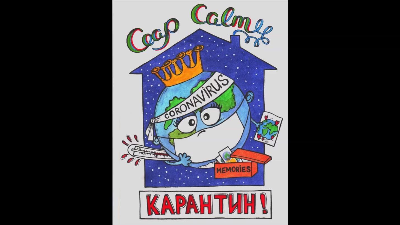 Коронавирус плакат 10